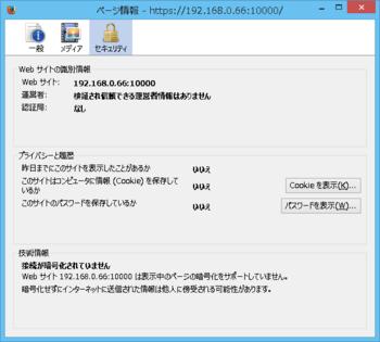 fierfox_security_info.png