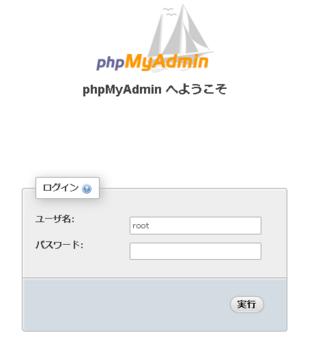 phpmyadmin_login.png