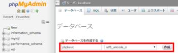 phpmyadmin_make_database_page.png