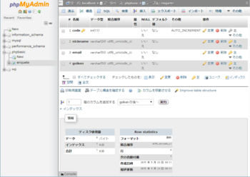 phpmyadmin_make_tablecompletion_page.png