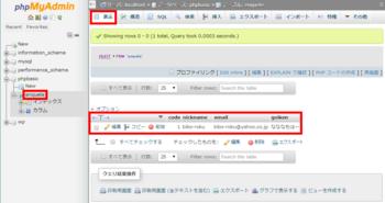 phpmyadmin_sql_check_page.png