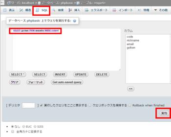 phpmyadmin_sql_sentence.png