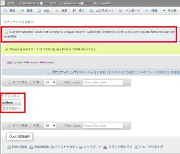 phpmyadmin_sql_sentence2.png