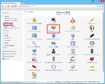 webmin_modules.png